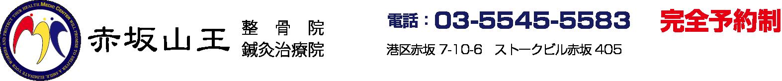 赤坂山王整骨院